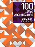 100 IDEAS THAT CHANGED ARCHITECTURE -建築を変えた100のアイデア