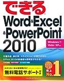 できるWord&Excel&PowerPoint 2010 Windows 7/Vista/XP対応 (できるシリーズ)