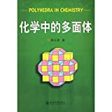 img - for chemistry polyhedron(Chinese Edition) book / textbook / text book