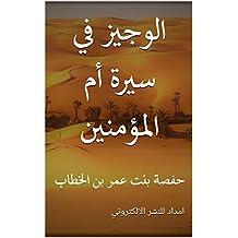 الوجيز في سيرة أم المؤمنين: حفصة بنت عمر بن الخطاب (Arabic Edition)