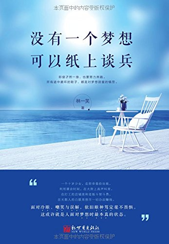 Download No Dream Can Be Realized in Empty Talk(Chinese Edition) pdf