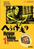 Hyouge Mono (In Japanese) Vol.1