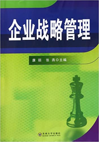 Book Enterprise Strategy Management (Chinese Edition)
