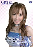 矢野涼子 2006 レースクイーンの女神たち [DVD]