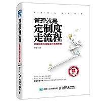 管理就是定制度走流程:企业制度与流程设计落地全案(附光盘)