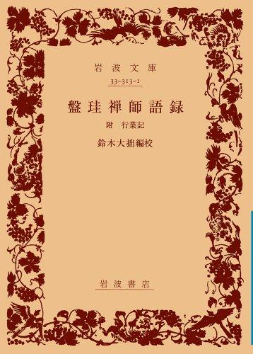 盤珪禅師語録 (岩波文庫 青 313-1)