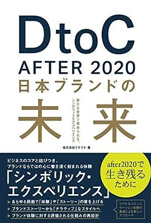 DtoC After 2020 日本ブランドの未来