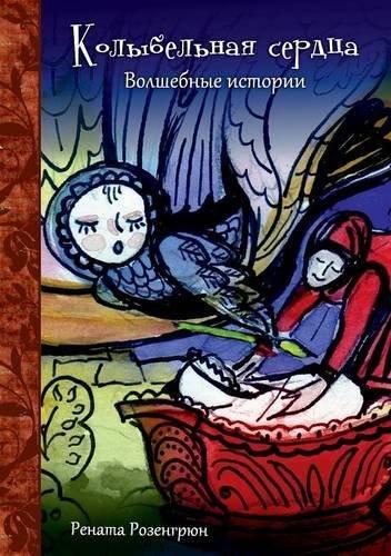 Kolibelnaya serdza: Wolshebniye istorii