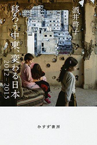 移ろう中東、変わる日本 2012-2015