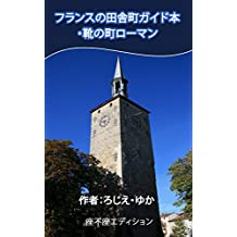 The French countryside and Rhone Valley Romans the city of the shoes (Japanese Edition)