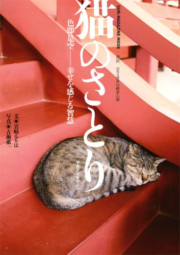 猫のさとり―深訳DNA世界の般若心経 (SUN-MAGAZINE MOOK)