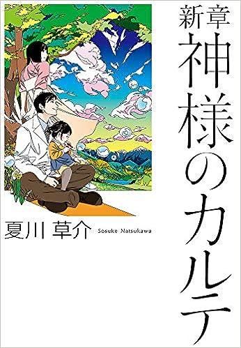新章 神様のカルテ | 草介, 夏川 |本 | 通販 | Amazon