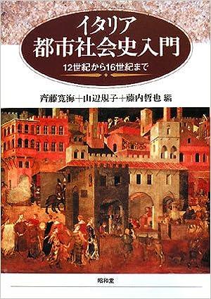 イタリア都市社会史入門―12世紀...