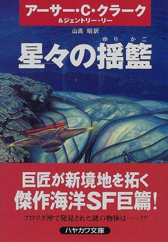星々の揺籃 (ハヤカワ文庫SF)