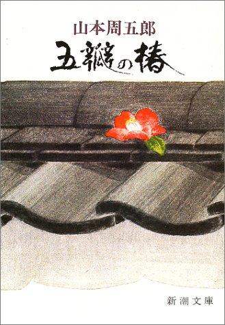 五辧の椿 (新潮文庫)