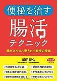 便秘を治す腸活テクニック (腸がヌルヌル動きだす教授の提案)
