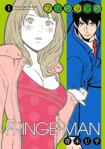 フリンジマン(1) (ヤンマガKCスペシャル)