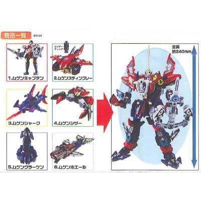 Images of マシンロボ ムゲンバイン☆ダッシュ - JapaneseClass.jp