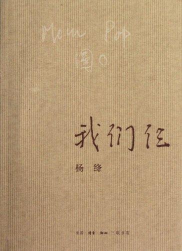 Us Three (Chinese Edition)