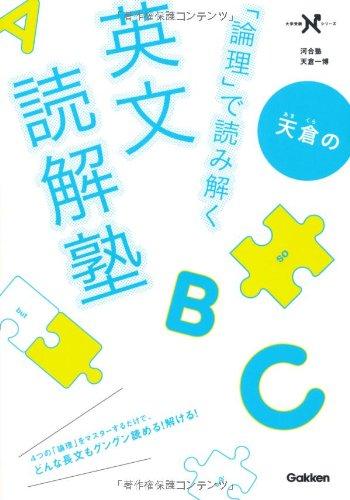 天倉の「論理」で読み解く英文読解塾 (大学受験Nシリーズ)