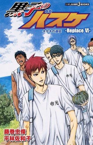 黒子のバスケ ─Replace Ⅵ─ (JUMP j BOOKS)