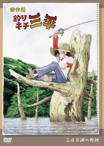 釣りキチ三平 三日月湖の野鯉