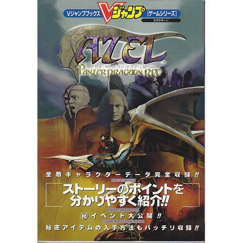 Azel Panzer Dragoon RPG-Sega Saturn (V Jump books game series)