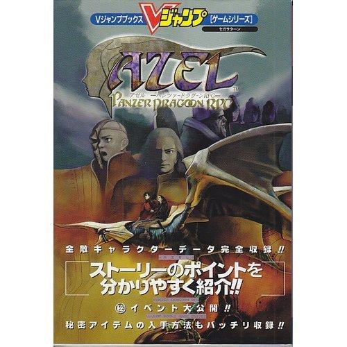 Azel Panzer Dragoon RPG-Sega Saturn (V Jump books game series)