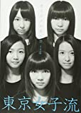 Tokyo Jyosi-ryu Photo Book [Kimi-to-boku Ga Mita Sora] ~Tokyo Girls Style [The Sky Which You and I Looked At] ~