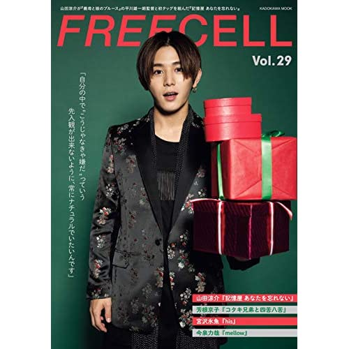 FREECELL Vol.29 表紙画像