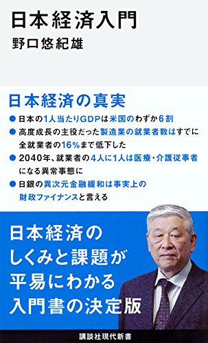 日本経済入門 (講談社現代新書)