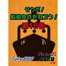 Soda Senpakumenkyo wo Toro (Japanese Edition)