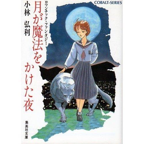 月が魔法をかけた夜 (集英社文庫―コバルト・シリーズ)