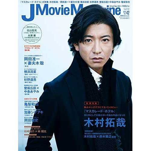 J Movie Magazine Vol.42 表紙画像