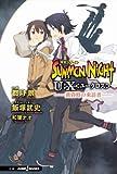 サモンナイトU:X 黄昏時の来訪者 (JUMP j BOOKS)
