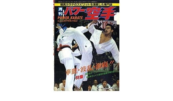 Power karate shuppansha