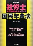 社労士科目別総まとめ 国民年金法〈2010年版〉 (社労士科目別総まとめシリーズ)