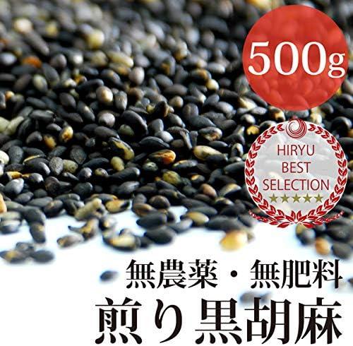 自然栽培 黒ごま 500g