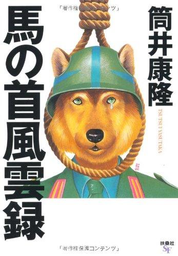 馬の首風雲録 (扶桑社文庫)