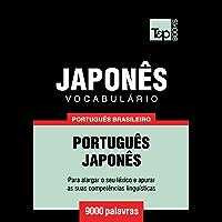 Vocabulário Português Brasileiro-Japonês - 9000 palavras (Brazilian Portuguese Collection Livro 124)