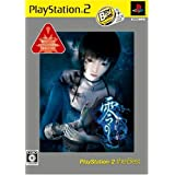 零~刺青の聲~ PlayStation 2 the Best