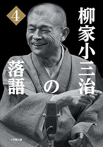 柳家小三治の落語 4 (小学館文庫)