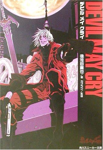 Devil May Cry (角川スニーカー文庫)