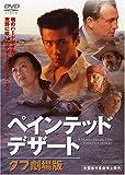 ペインテッド・デザート タフ劇場版 [DVD]