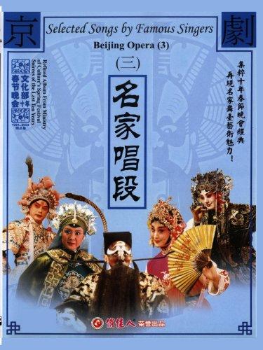 Peijing Opera (3) (Non-English Dialog)]()