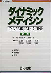 Dynamic Medicine Table Of Contents, general index