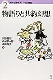 img - for Monogatari to kyo  yaku genso   book / textbook / text book