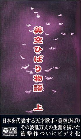 美空ひばり物語 [VHS] B00005J3S2