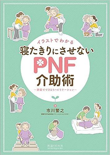 イラストでわかる 寝たきりにさせないPNF介助術 ~家庭でできるリハビリテーション~