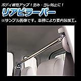 ノーブランド品 リアピラーバー ホンダ N-BOX JF1 JF2(2WD&4WD共通)【ボディ剛性アップ効果 ユガミ ヨレ防止】